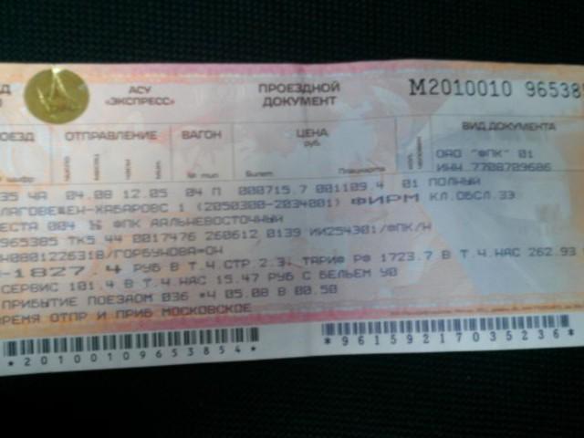 скидка на билеты ржд студентам в 2016 деревянный